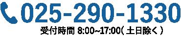 025-290-1330受付時間9:00~18:00(土・日除く)